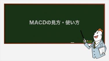 MACDの見方・使い方 – 具体例からダイバージェンスまで解説!