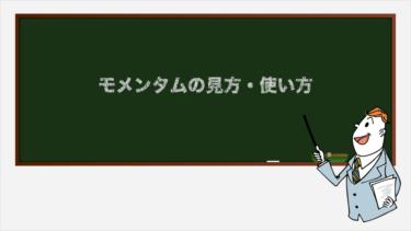 モメンタムの見方・使い方【テクニカル指標・オシレーター系】