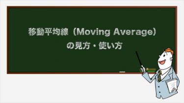 移動平均線はFXチャート分析の基本!見方と使い方を解説