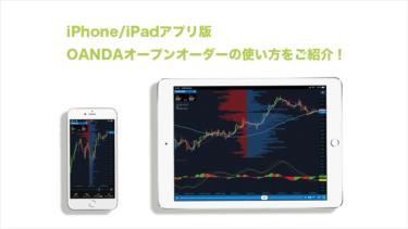 iPhone/iPadアプリ版・OANDAオープンオーダーの使い方をご紹介!