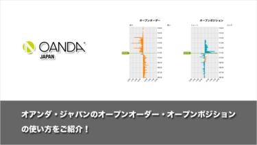 【OANDA】オープンオーダー/オープンポジションで相場の壁を見る方法
