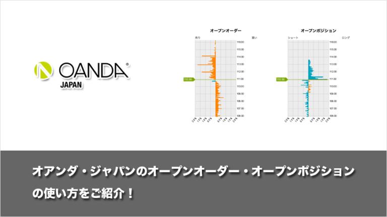 オアンダ・ジャパンのオープンオーダー・オープンポジションの使い方をご紹介!