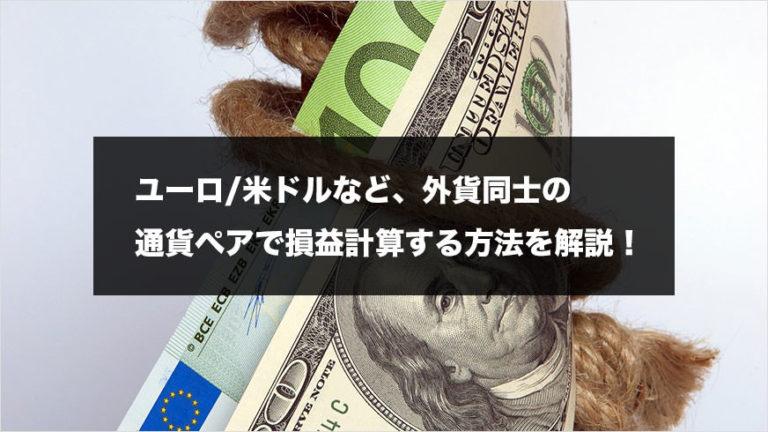 ユーロ/米ドルなど、外貨同士の通貨ペアで損益計算する方法を解説!