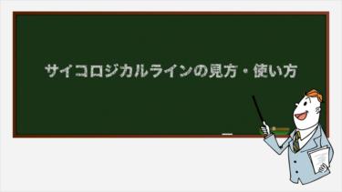 サイコロジカルラインの見方・使い方【テクニカル指標・オシレーター系】