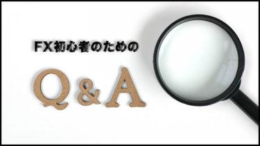 【Q&Aで解決!】FX初心者のよくあるご質問まとめ
