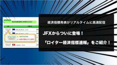 経済指標発表がリアルタイムに高速配信|JFXからついに登場!「ロイター経済指標速報」をご紹介!