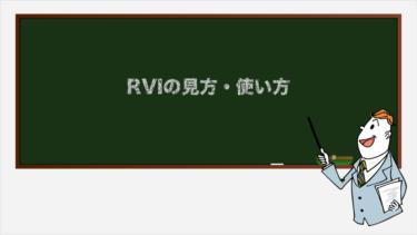 RVIの見方・使い方【テクニカル指標・オシレーター系】