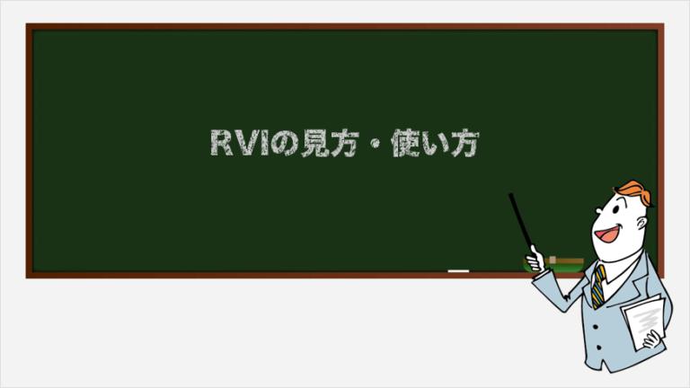 RVIの見方・使い方