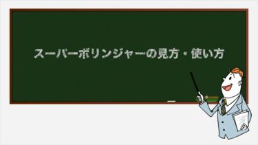 スーパーボリンジャーの見方・使い方【テクニカル指標・トレンド系】