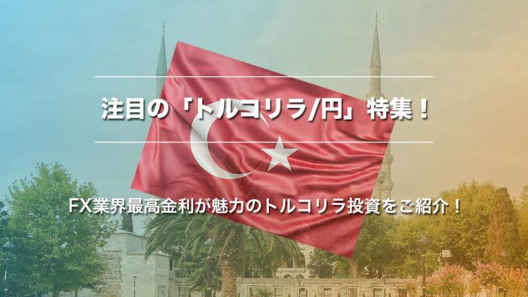 注目のトルコリラ/円特集!FX業界最高金利が魅力のトルコリラ投資をご紹介!