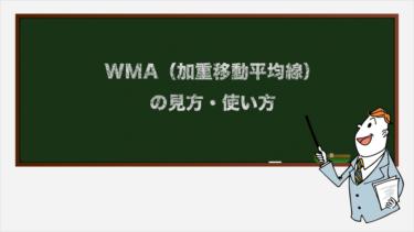 WMAは直近の価格を重視した移動平均線!見方・使い方を解説!