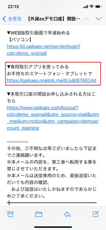 外貨exデモ用アプリのダウンロード