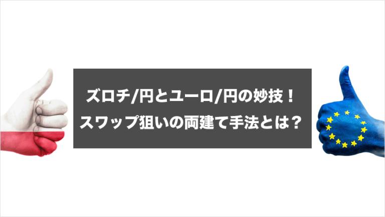ズロチ/円とユーロ/円の妙技!スワップ狙いの両建てサヤ取り手法とは?