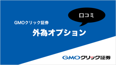 GMOクリック証券のバイナリーオプション【外為オプション】の口コミ・評判情報まとめ