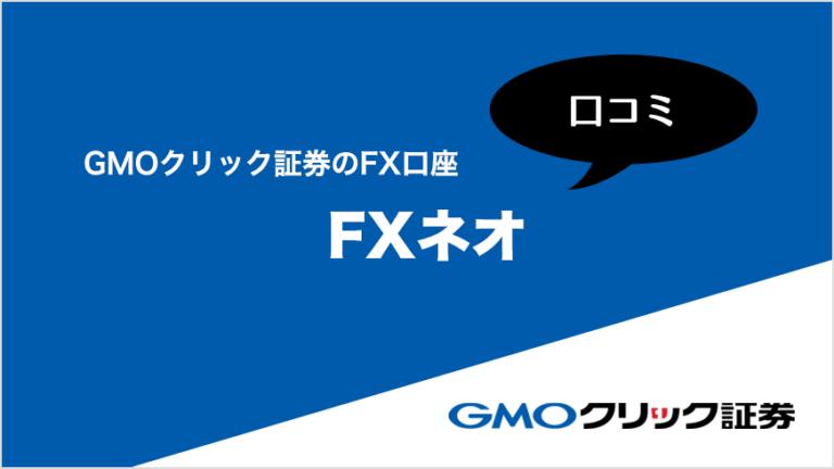 GMOクリック証券のFX口座 FXネオの口コミ