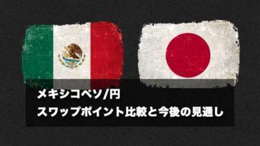 メキシコペソ/円 スワップポイント比較と今後の見通し