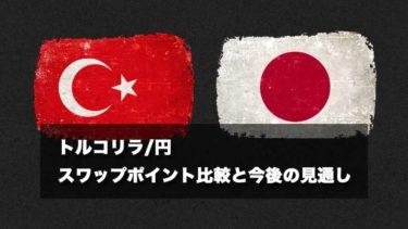 トルコリラ/円 スワップポイント比較と今後の見通し