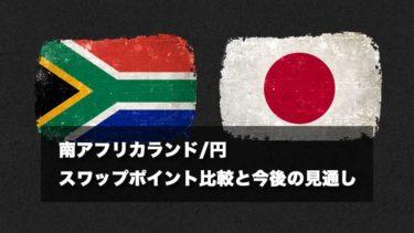 南アフリカランド/円 スワップポイント比較と今後の見通し