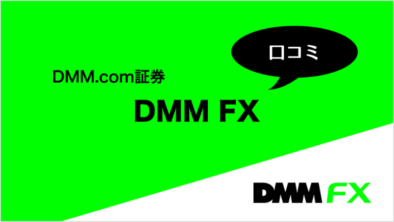 DMM.com証券 DMM FXの口コミ