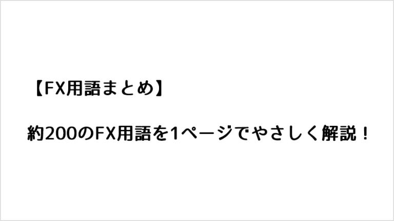 【FX用語まとめ】約200のFX用語を1ページでやさしく解説!