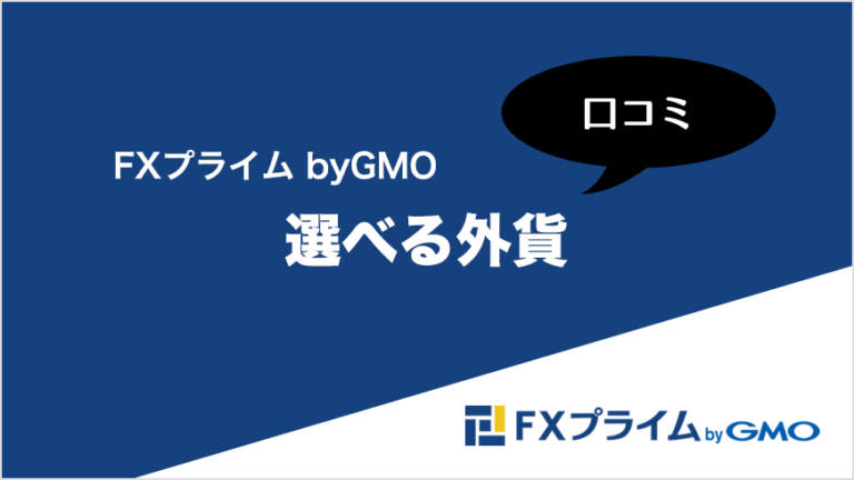 FXプライム byGMO 選べる外貨の口コミ