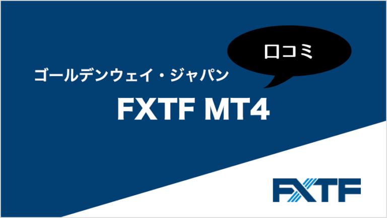 ゴールデンウェイ・ジャパン FXTF MT4の口コミ