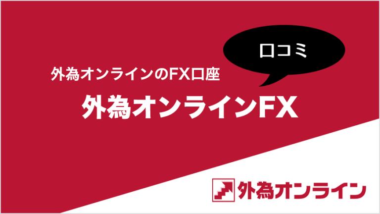 外為オンラインのFX口座 外為オンラインFXの口コミ