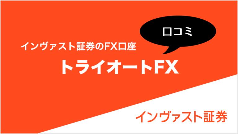 インヴァスト証券のFX口座 トライオートFXの口コミ