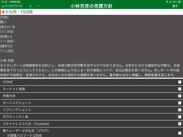 小林芳彦の短期売買方針