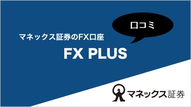マネックス証券のFX口座 FX PLUSの口コミ