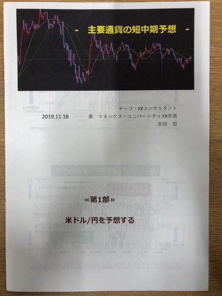 マネックス証券セミナー資料①