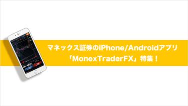 マネックス証券のiPhone/Androidアプリ「MonexTraderFX」の機能を詳しくご紹介!
