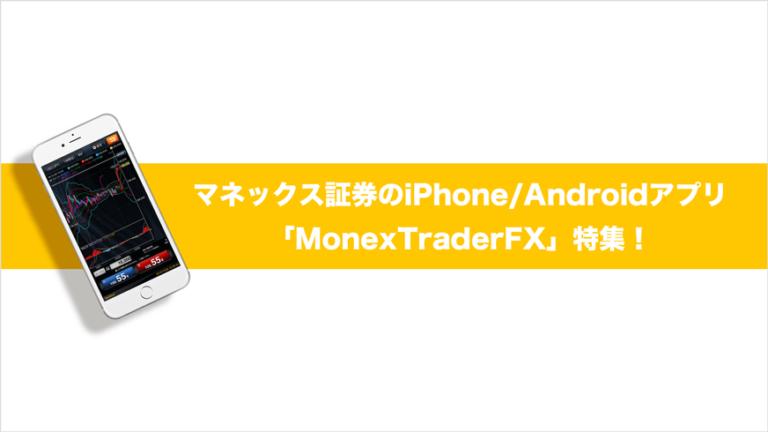 マネックス証券のiPhone/Androidアプリ「MonexTraderFX」特集!