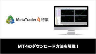 MT4(メタトレーダー4)をダウンロードしインストールするまでの方法を解説!