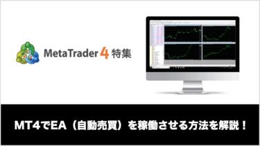 MT4でEA(自動売買)を稼働させる方法を解説!