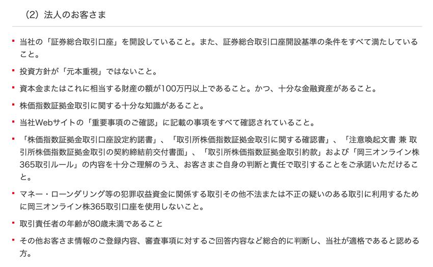 岡三オンライン証券くりっく株365の法人口座開設基準