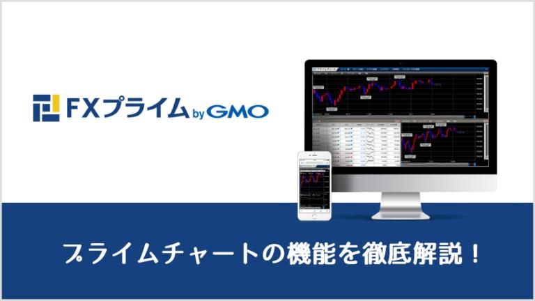 FXプライム byGMO|プライムチャートの機能を徹底解説!