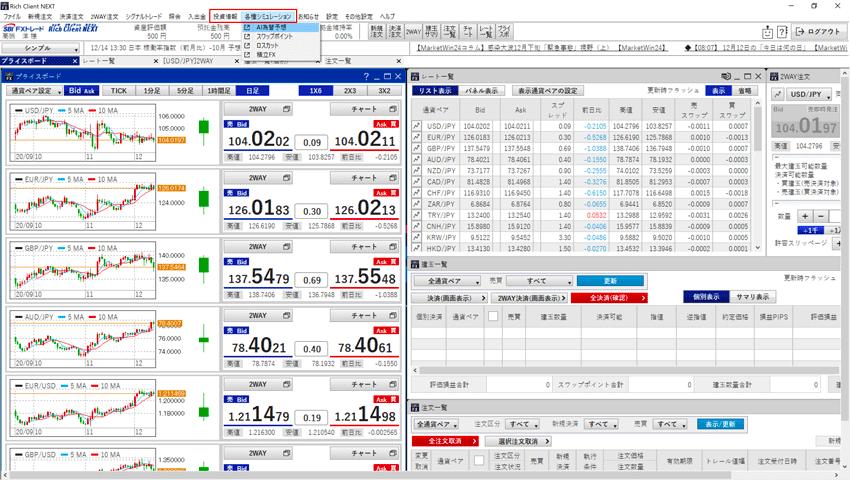 マーケット情報やシミュレーション機能へのアクセス方法