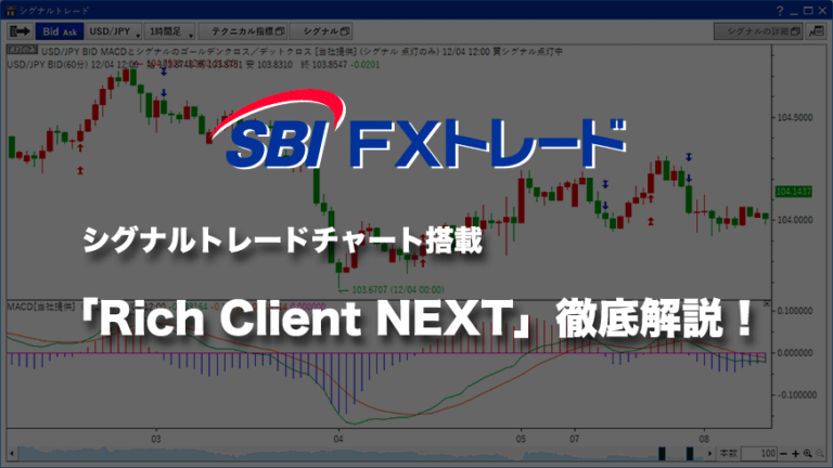 SBI FXトレード|シグナルトレードチャート搭載!「Rich Client NEXT」徹底解説!