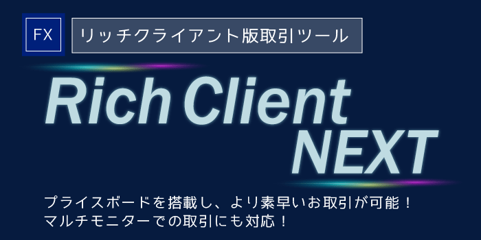 リッチクライアント版取引ツール