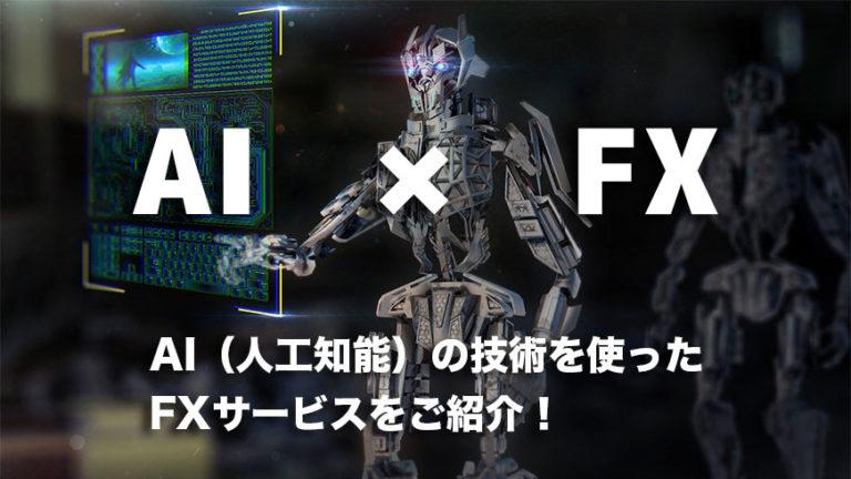 AI × FX|AI(人工知能)の技術を使ったFXサービスをご紹介!