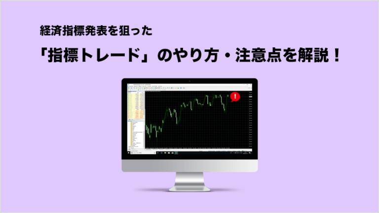 経済指標発表を狙った「指標トレード」のやり方・注意点を解説!