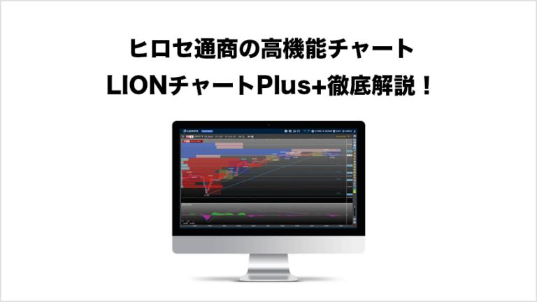 ヒロセ通商の高機能チャート「LIONチャートPlus+」徹底解説!
