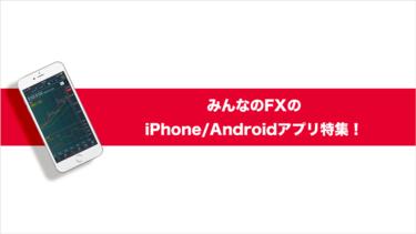 みんなのFXのiPhone/Androidアプリ特集!