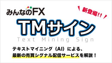 みんなのFX|TMサイン|テキストマイニング(AI)による最新の売買シグナル配信サービスを解説!