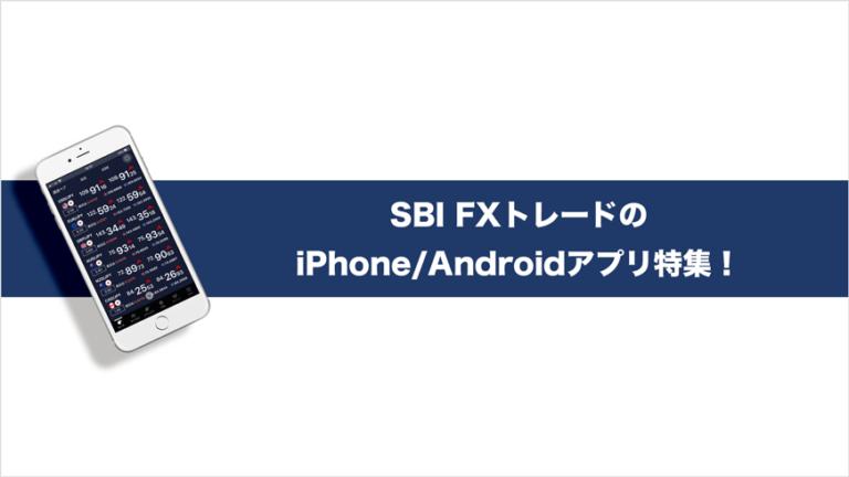 SBI FXトレードのiPhone/Androidアプリ特集!