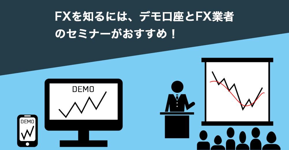 FXを知るには、デモ口座とFX業者のセミナーがおすすめ!
