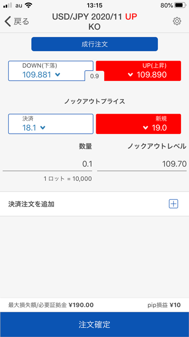 iPhoneアプリ版のノックアウトオプション購入画面