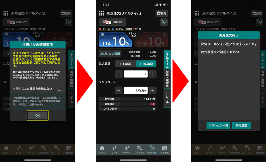 アプリの外貨exでリアルタイム注文の例②