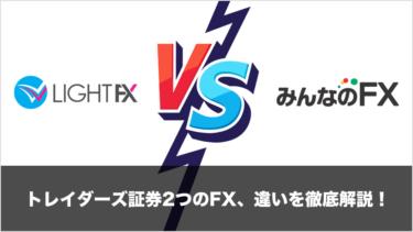 【LIGHT FX VS みんなのFX】トレイダーズ証券2つのFX、違いを徹底解説!